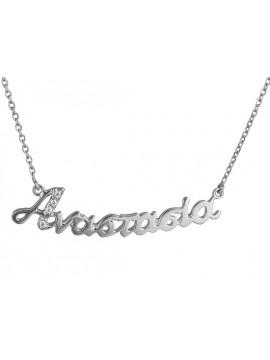 Αλυσίδα με το όνομα Αναστασία - λευκόχρυσο Κ14 D017933