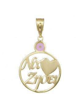 """Χρυσό Κρεμαστό 9Κ """"Να Ζήσει"""" με καρδιά και ματάκι D032042 D032042"""